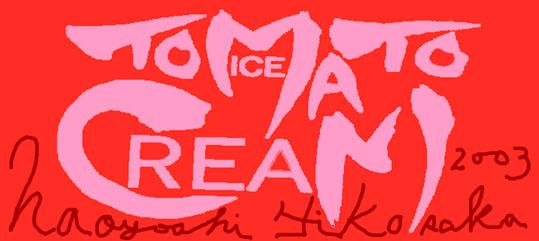 トマトアイスクリーム20.jpg