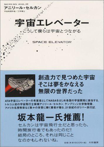 宇宙エレベーター.jpg