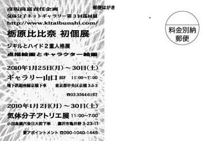栃原案内状切手面完成.jpg