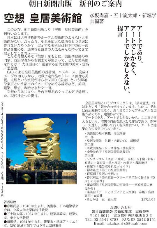 皇居美術館リリース1.jpg