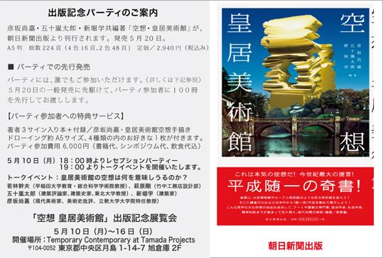 皇居記念展DM表ブログ直し.jpg