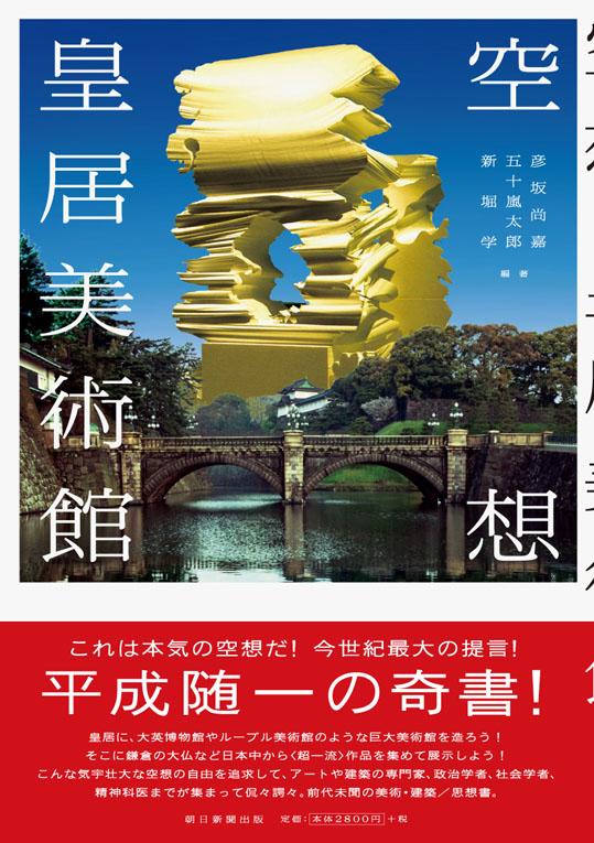 表紙/空想皇居美術館.jpg