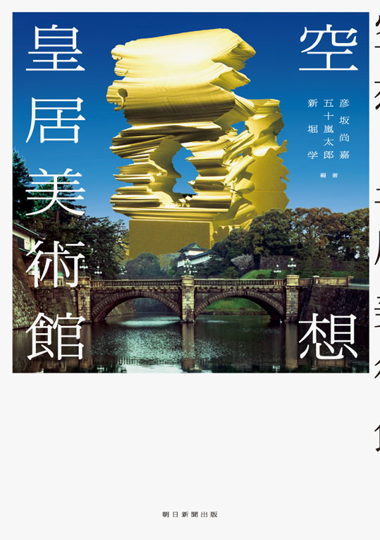 表紙/空想皇居美術館2.jpg