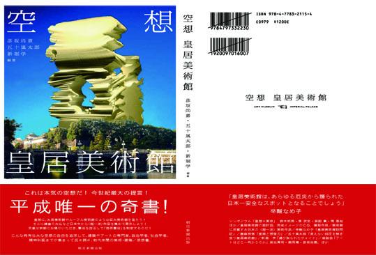 koukyobijutsukan_coverx6-190.jpg