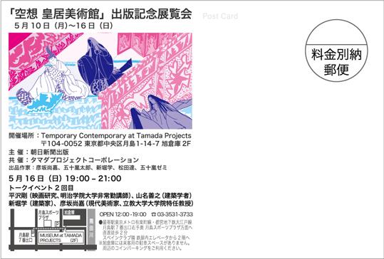 皇居記念展DM裏ブログ.jpg