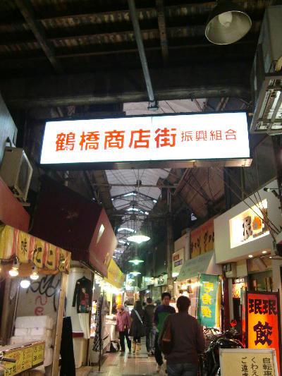 鶴橋商店街 入り口.JPG.jpg