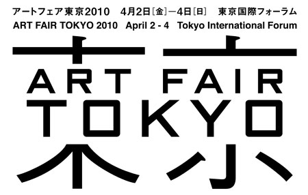 tokyoartfair201010-50-05.jpg
